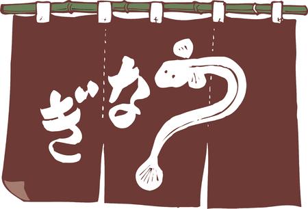 eel: Eel shop goodwill Stock Photo