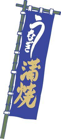 eel: Eel shop banners Stock Photo