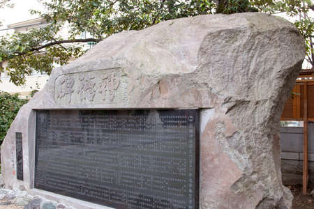 stele: Stele of Nitta Shrine Stock Photo