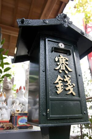 precinct: Offertory box of Inari Daimyojin Stock Photo