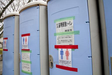 Disaster temporary toilets Stock Photo
