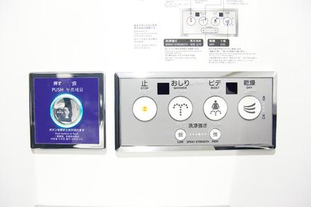 panel de control: Panel de control Washlet Foto de archivo