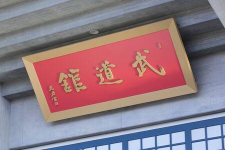 nippon: Nippon Budokan of signboard