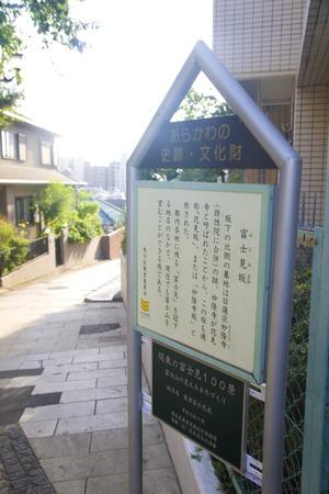 slope: Fujimi slope Stock Photo