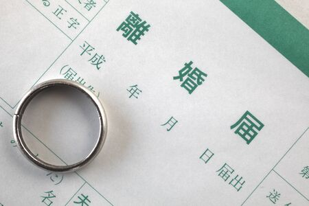 notify: Divorce papers and ring Stock Photo