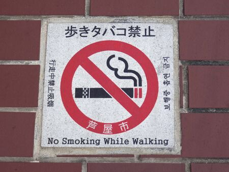 affixed: Walk tobacco prohibition sign affixed to the sidewalk