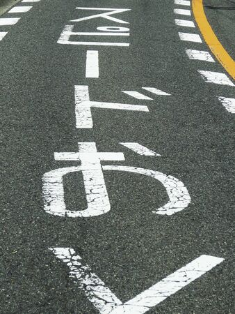 slow lane: Slow down lane of the road