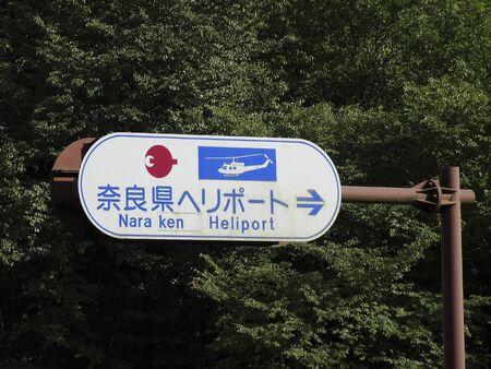 prefecture: Report to Nara Prefecture
