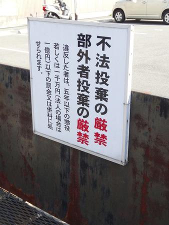 interdiction: Ill�gal panneau d'interdiction de dumping