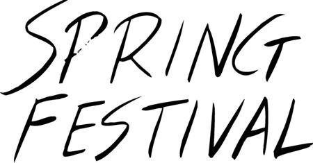 spring: SPRING FESTIVAL Stock Photo