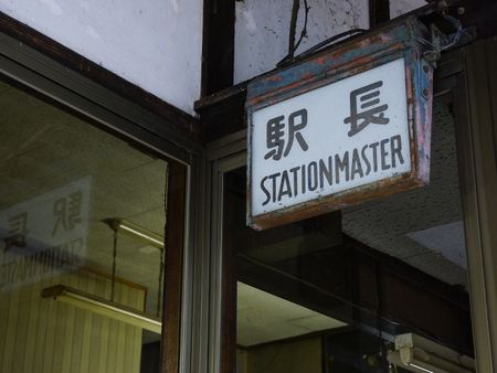 river county: Nagara River railroad County Kamiyahata stationmaster room