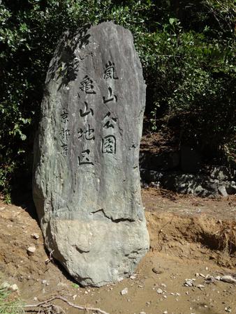 gouged: Stone monument that was gouged in Kyoto Arashiyama Katsura River flood disaster