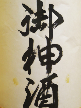 sake: Amor Sagrado