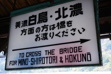nagara: Nagara River railroad County Kamiyahata Station Stock Photo