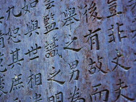stele: Stele of Chinese classics Stock Photo
