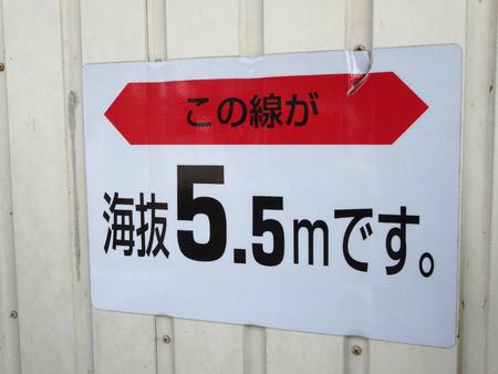 evacuacion: Por encima de la tablilla de anuncios del nivel del mar en el momento de la evacuación