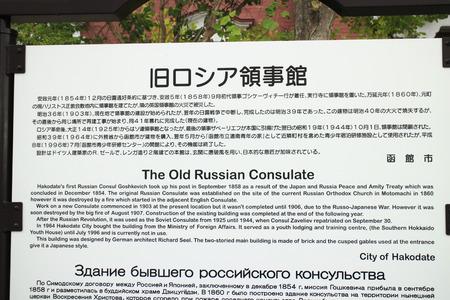 consulate: Former Russian consulate Stock Photo