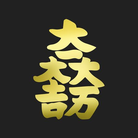 thousand: Large big ten thousand Daikichi Daiichi Daiman Daikichi