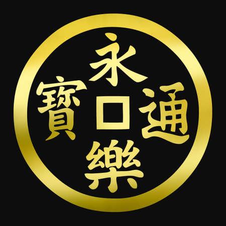 sen: Yongle Qian Sen Yongle Stock Photo