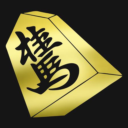 sesame: Keima piece knight sesame