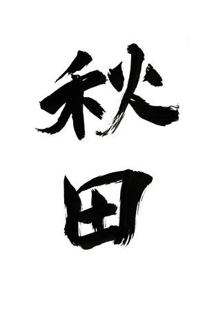 akita: Akita Stock Photo