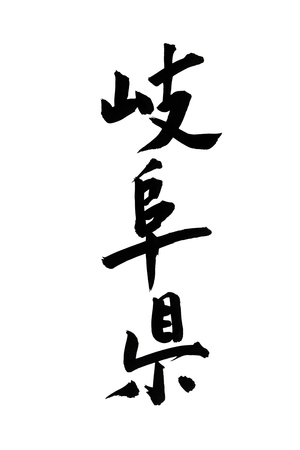 prefecture: Gifu Prefecture