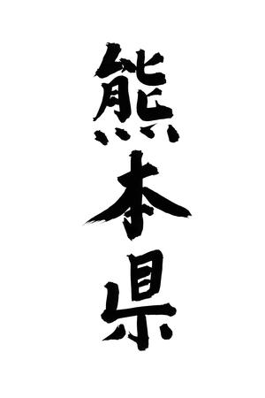 prefecture: Kumamoto Prefecture