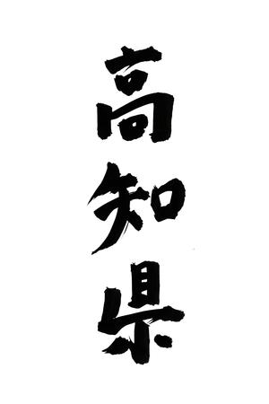 kochi: Kochi Prefecture