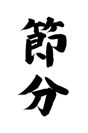 annual events: Setsubun