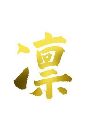 rin: Rin Stock Photo