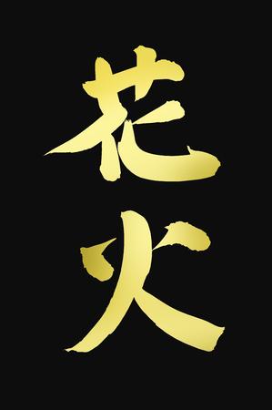 hanabi: Fireworks