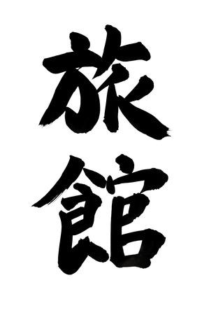 ryokan: Ryokan