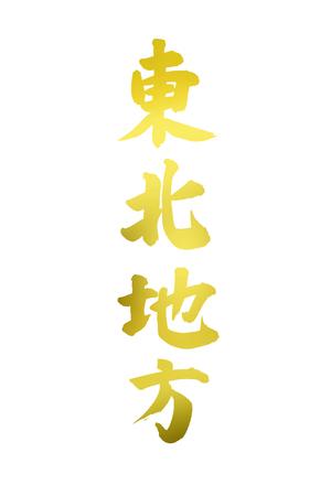 district: Tohoku district