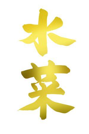 potherb: Potherb mustard