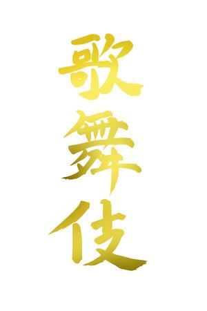 kabuki: Kabuki Stock Photo