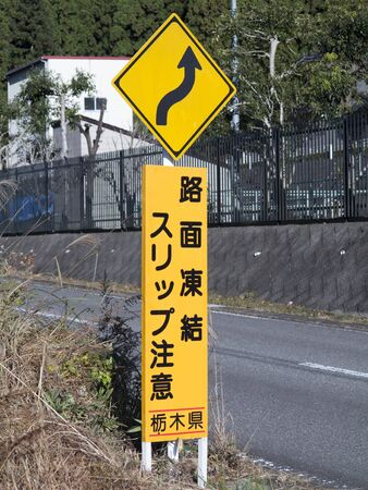 road surface: Road surface freezing attention of signboard