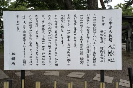 It is said of Hachiman shrine and sign indicative of the three-worshiped method