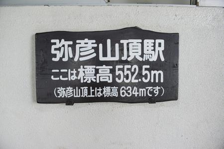 hokuriku: Yahiko tourism Ropuue summit station signboard