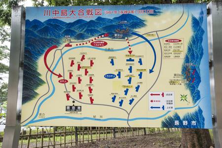 large formation: Kawanakajima large battle view signboard Stock Photo