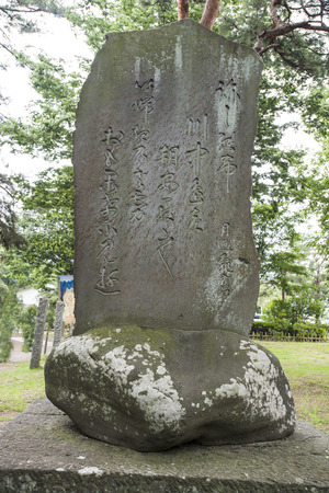 describing: It is said monument describing the poetry of Tanaka Tsukikame father and son