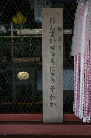 recite: Please Shingon