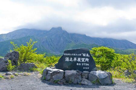 observatory: Observatory and Sakurajima