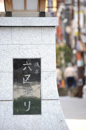 comedic: Asakusa Rokku Street Stock Photo