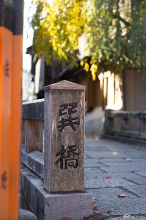 shirakawa: Tatsumi Bridge Shirakawa Gion