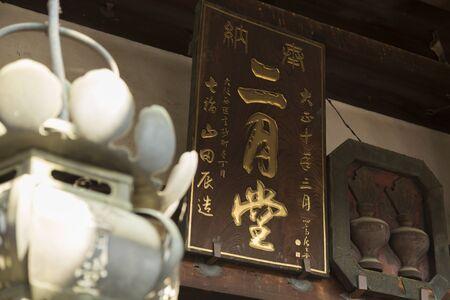 The amount of Todaiji February Hall
