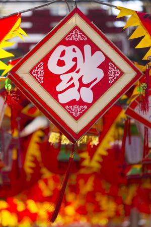fu: Fu character and lantern