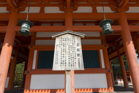 commentary: Commentary of Heian Shrine Ao Ryu-ro
