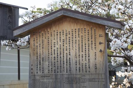 ninnaji: Guide plate of Ninna-ji Temple