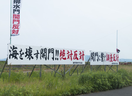 reclamation: Isahaya Bay open gate opposite of slogan Editorial
