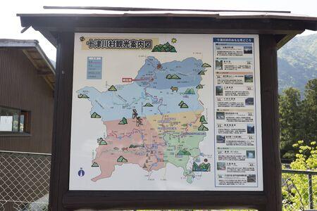 tourist guide: Totsukawa tourist guide map